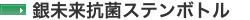 銀抗菌ステンシリーズ